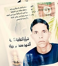 Tunisian revolution hero on  poster