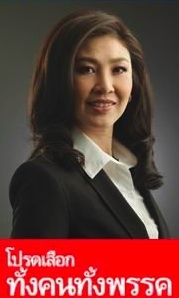 New Thai president, Yingluck Shinawatra in campaign poster