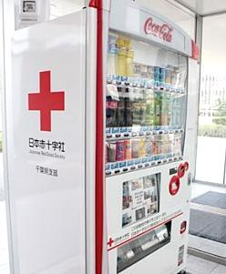 vending-machine-redcross-donations