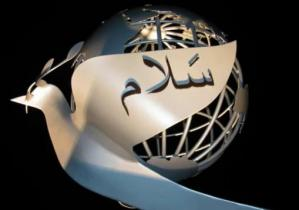 peace-arabic-sculpture-night.jpg