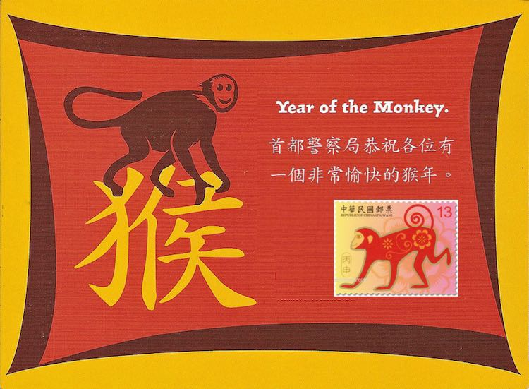 Year of the Monkey CC Leonard Bentley