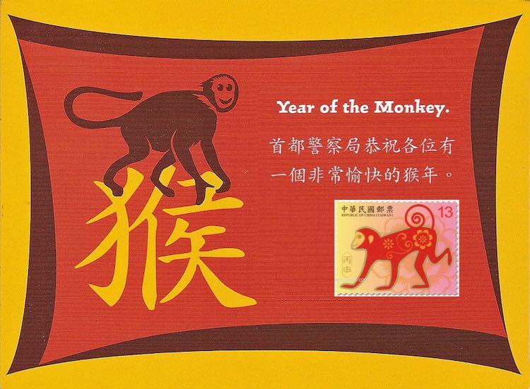 Year of the Monkey CC Leonard Bentley